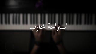 موسيقى بيانو - استراحة محارب - عزف علي الدوخي