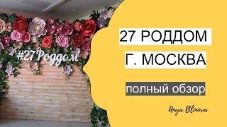 27 РОДДОМ Г. МОСКВА обзор