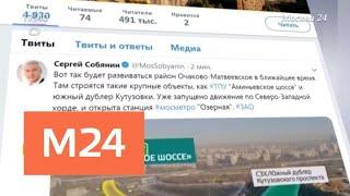 Собянин рассказал, как будет развиваться район Очаково-Матвеевское в ближайшее время - Москва 24