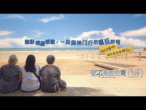 Image result for 看不見的台灣