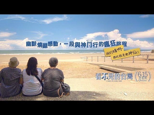 《看不見的台灣》正式預告|6/15(五)神展開ONLINE