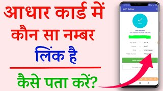 aadhar card me konsa mobile number link hai kaise pata kare 2020 get registered mo. number in aadhar