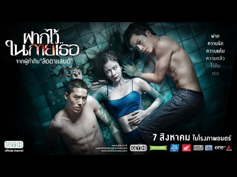 ตัวอย่างฝากไว้..ในกายเธอ (The Swimmers Official Trailer) 4K