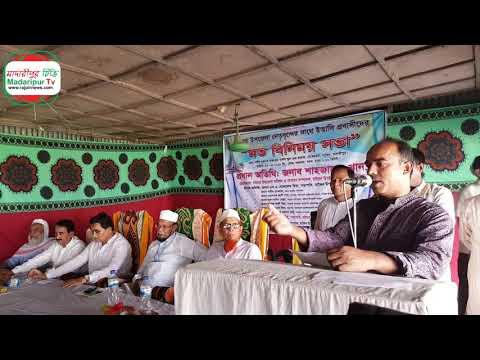 ইতালি প্রবাসীদের সাথে রাজৈরের নেতৃবৃন্দের মত বিনিময় সভা অনুষ্ঠিত Expatriate Bangladeshi