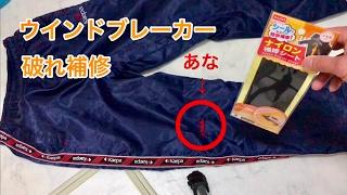 ナイロン製品の破れを補修してみました。 材質が正式にナイロンというも...