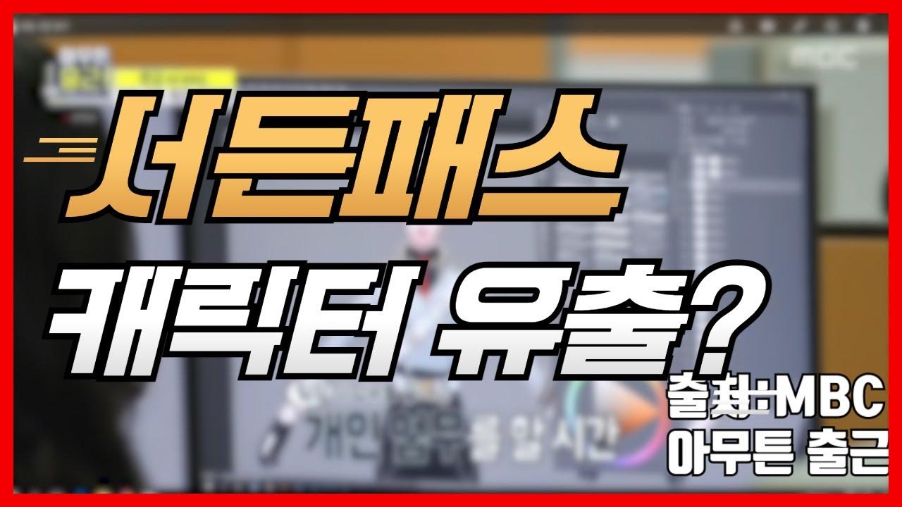 [서든어택] 다음 서든패스 캐릭터 유출? 퀄리티 좋은데? (suddenattack)