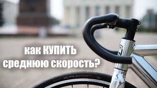 Как я ускорил велосипед? история моего FIXED GEAR