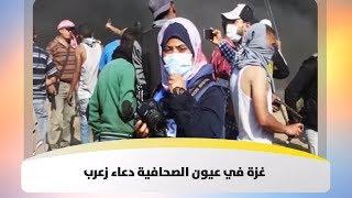 غزة في عيون الصحافية دعاء زعرب