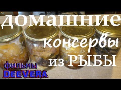 Рыбные консервы – Рецепты домашних консерв. Как