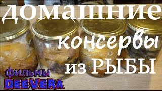 часть1 Домашние рыбные консервы из речной рыбы в АВТОКЛАВЕ НЕФОР-16 безкассетный автоклав.