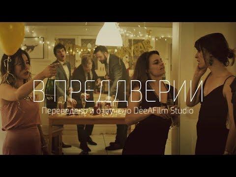 Короткометражка «В преддверии» | Озвучка DeeAFilm