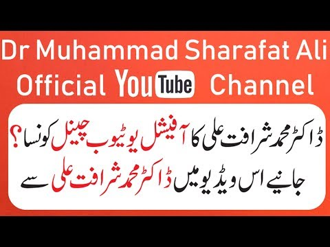 official youtube channel dr Muhammad Sharafat Ali 2019