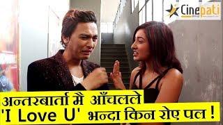 आँचलले अन्तरबार्ता मै 'I Love U' भन्दा किन रोए पल ! Paul Shah | Aanchal Sharma | JOHNNY GENTLEMAN