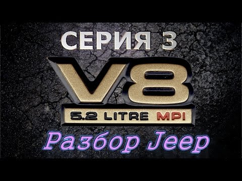 Проект V8 - Серия 3 - Разбор Jeep Grand Cherokee