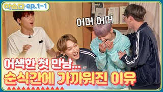 [ENG SUB] First encounter of Sewoon, Kookheon, Inseong, Jeonwoong! | Idol Social Dining ep.1-1