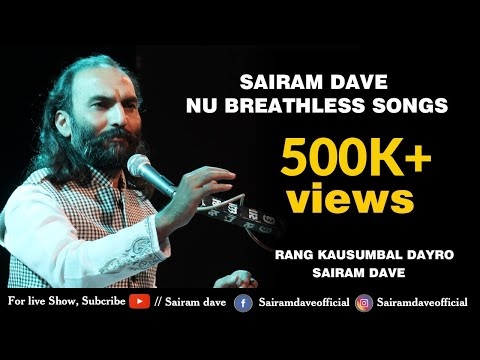 Sairam Dave Nu Breathless Songs  Gujarati Live Dayaro 2014  Non Stop Bhajan