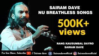 Sairam Dave Nu Breathless Songs | Gujarati Live Dayaro 2014 | Non Stop Bhajan