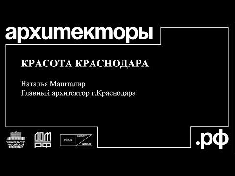 Наталья Машталир. Краснодар. «Красота Краснодара».
