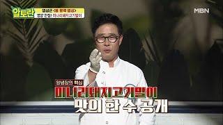 [미나리돼지고기말이] 감칠맛 끝판왕 양념재료 공개! M…
