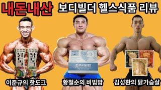 보디빌더 황철순 김성환 준규빌더의  단백질 헬스식품 냉…