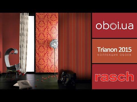 обои trianon rasch