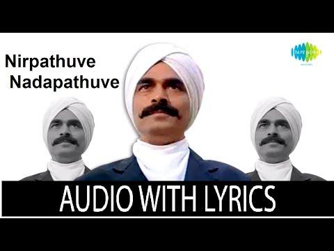 NIRPADHUVE NADAPADHUVE with Lyrics | Bharathi | Ilaiyaraaja, Subramania Bharati, Harish Raghavendra