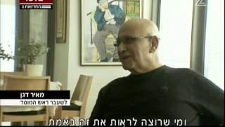 הרב פירר: התופעה - והפציינט מאיר דגן - חדשות ערוץ 2