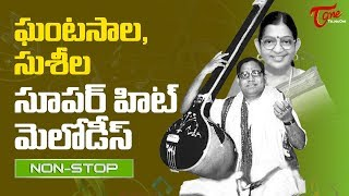 Ghantasala & Susheela All Time Super Hit Melodies | Old Telugu Songs