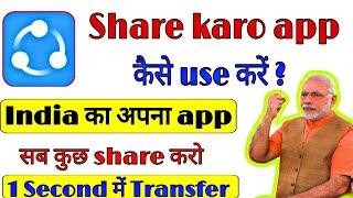 Sharekaro app | Share it app download | sharekaro app review | India  own share app