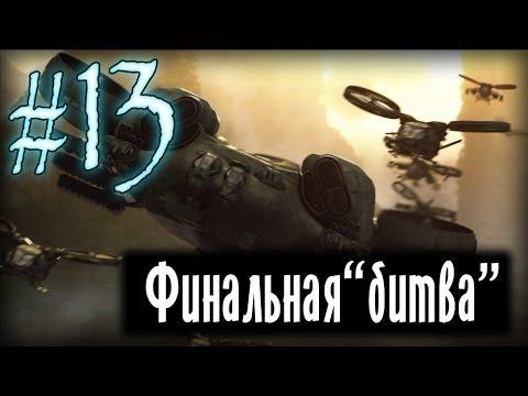 Прохождение James Camerons Avatar: The Game #13