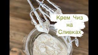 Крем -Чиз на сливках. Сливочно-сырный крем для прослойки торта.