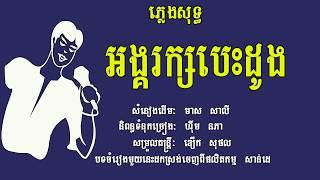 អង្គរក្សបេះដូង ភ្លេងសុទ្ធ សំនៀងដើម មាស សាលី , Ong Kareak Bes Dong, Karaoke Khmer for sing