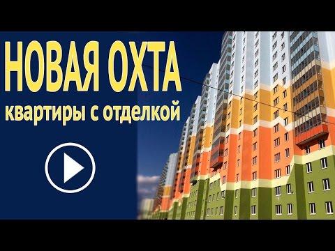 ЖК Новая Охта в Красногвардейском районе Санкт Петербурга