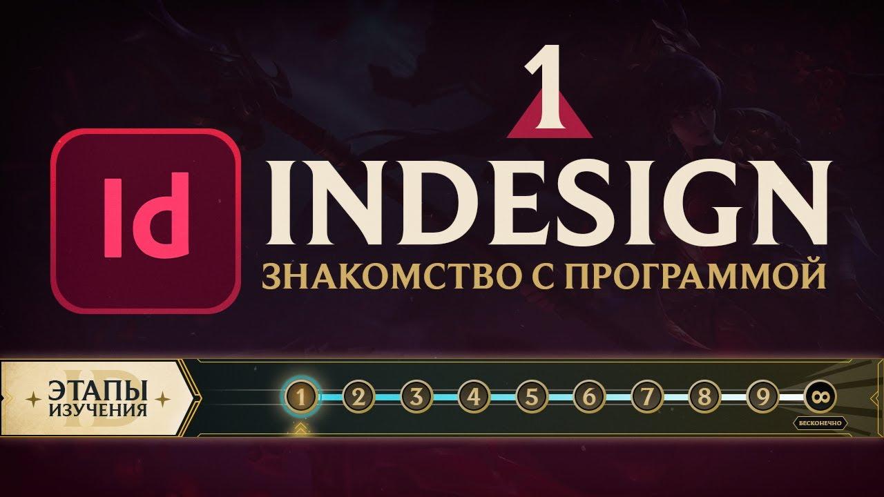 Adobe InDesign - \