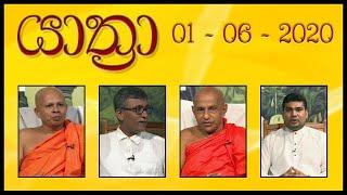 YATHRA - යාත්රා | 01- 06 - 2020 | SIYATHA TV Thumbnail