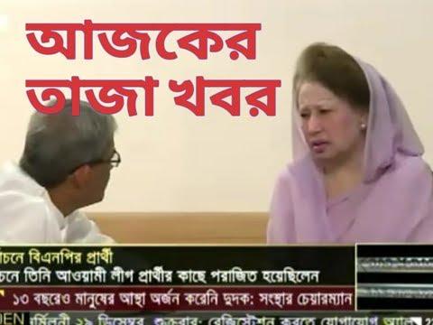 Ekattor News Today 22 November 2017 Bangladesh Latest news update  ND Breaking News
