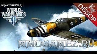World Of Warplanes (WoWP) Видео обзор - Превью ЗБТ  by Kinat (HD)
