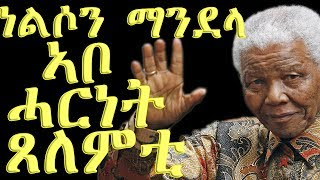 ነልሶን ማንደላ ኣቦ ሓርነት ኣፍሪቃን ጸለምቲን//NELSON MANDELA BIOGRAPHY