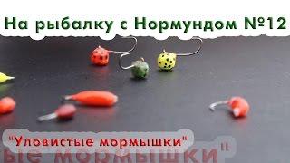 Уловистые мормышки : На рыбалку с Нормундом #12