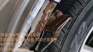 자동차 녹제거 부식수리 100%알루미늄시공방법!!!