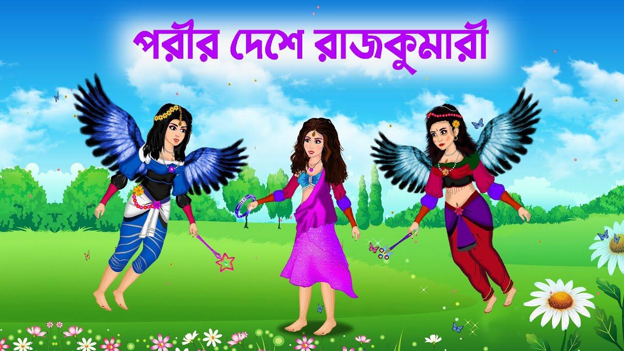 পরীর দেশে রাজকুমারী   Rajkumari Porir Golpo   Bangla Cartoon   Fairy Tales