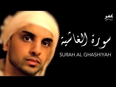 Surah Al Ghashiyah - Tarteel سورة الغاشية - عمر هشام العربي