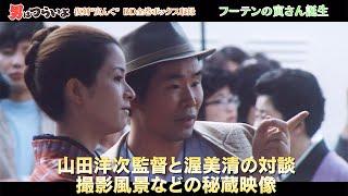 寅さん、48年前の撮影現場・渥美清の貴重なインタビューも/映画『男はつらいよ』BDボックス特典映像