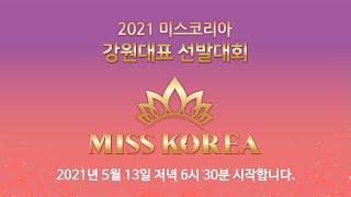 2021 미스코리아 강원대표 선발대회