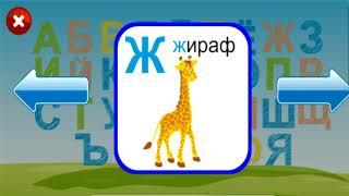 Алфавит от А до Я, учим буквы, Азбука для самых маленьких, развивающий мультфильм про буквы