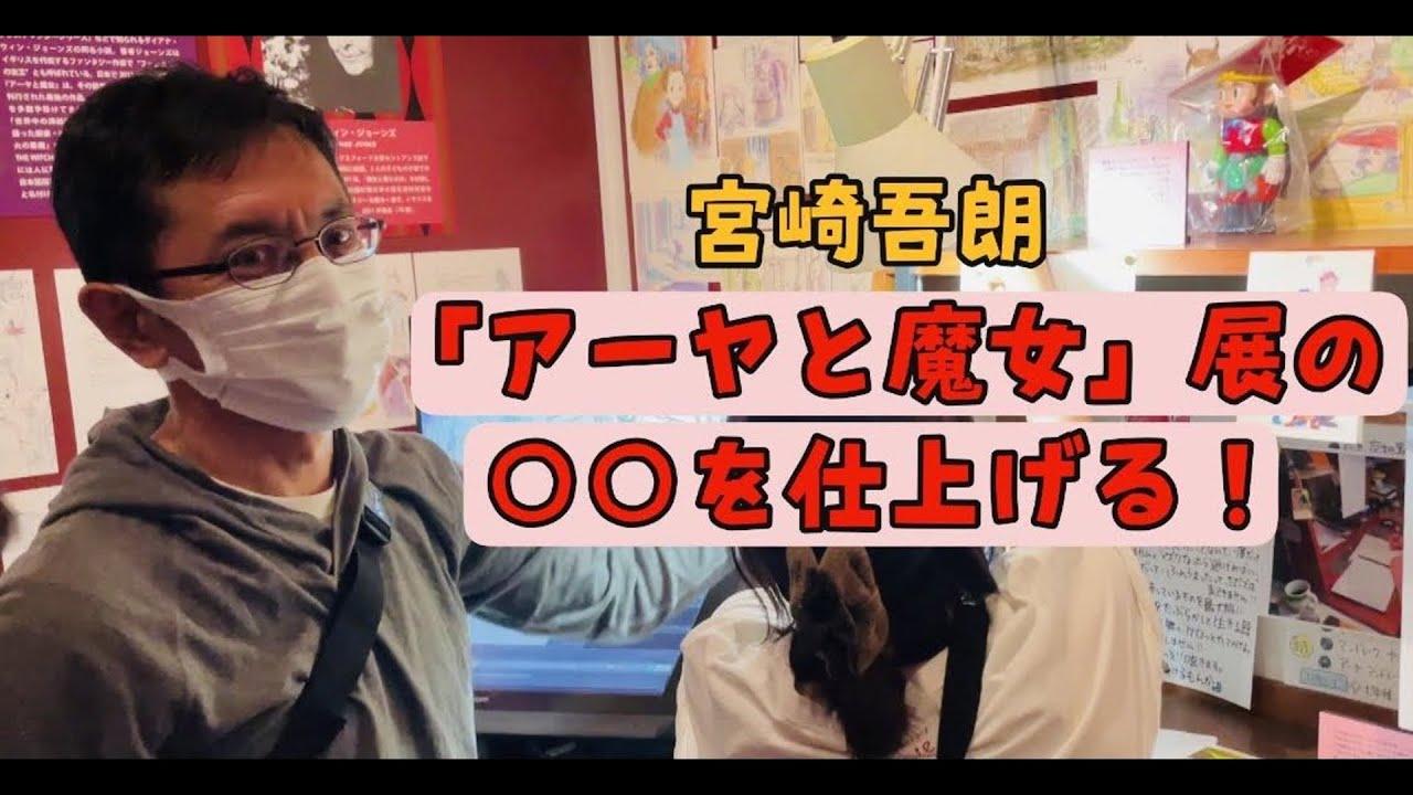 動画日誌 Vol.58「「アーヤと魔女」展 ○○を仕上げる!!」