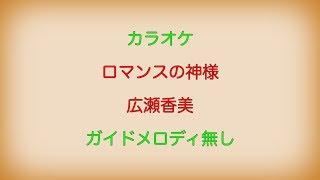 【カラオケ】ロマンスの神様 広瀬香美【ガイドメロディ無し】