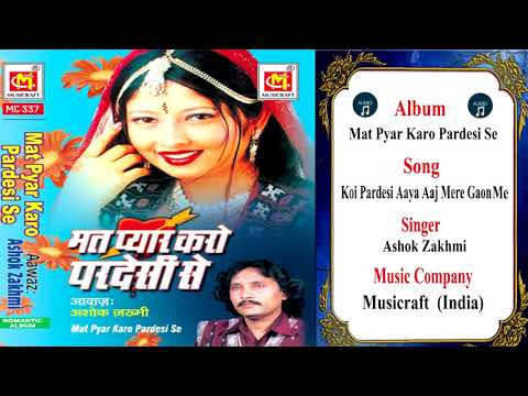 Koi Pardesi Aaya Aaj Mere Gaon Me || Ashok Zakhmi || Original Qawwali || Musicraft || Audio