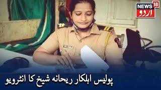 Chalti Rahegi Zindagi   Interview Of Rehana Shaikh, Mumbai Police   پولیس اہلکار ریحانہ شیخ