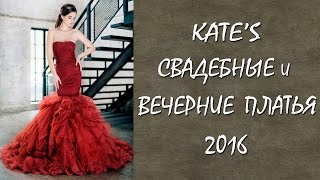 Kate's Свадебные  и вечерние платья 2016